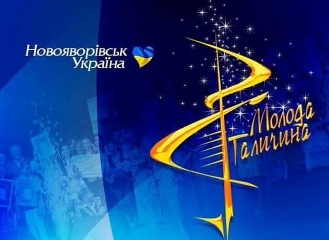"""Молода Галичина 2018"" – запрошує! Програма фестивалю"