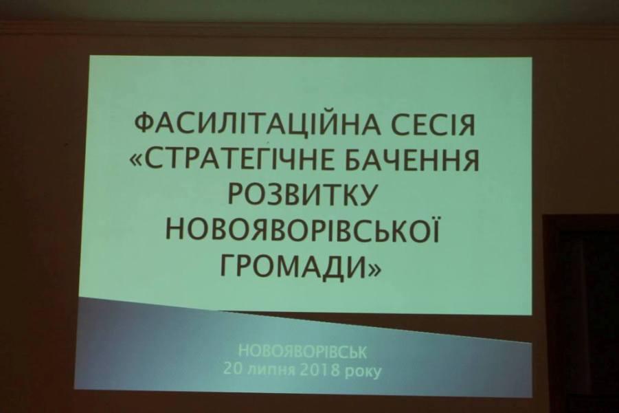 Фасилітаційна сесія щодо обговорення стратегій розвитку міста Новояворівська