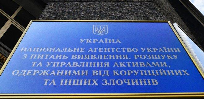 Національне агентство України з питань виявлення, розшуку…повідомляє