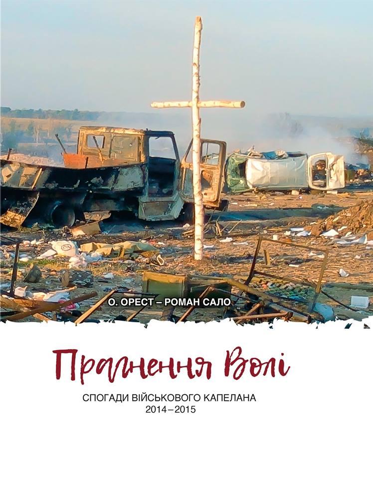 """Презентація книги """"Прагнення волі. Спогади військового капелана 2014-2015"""""""