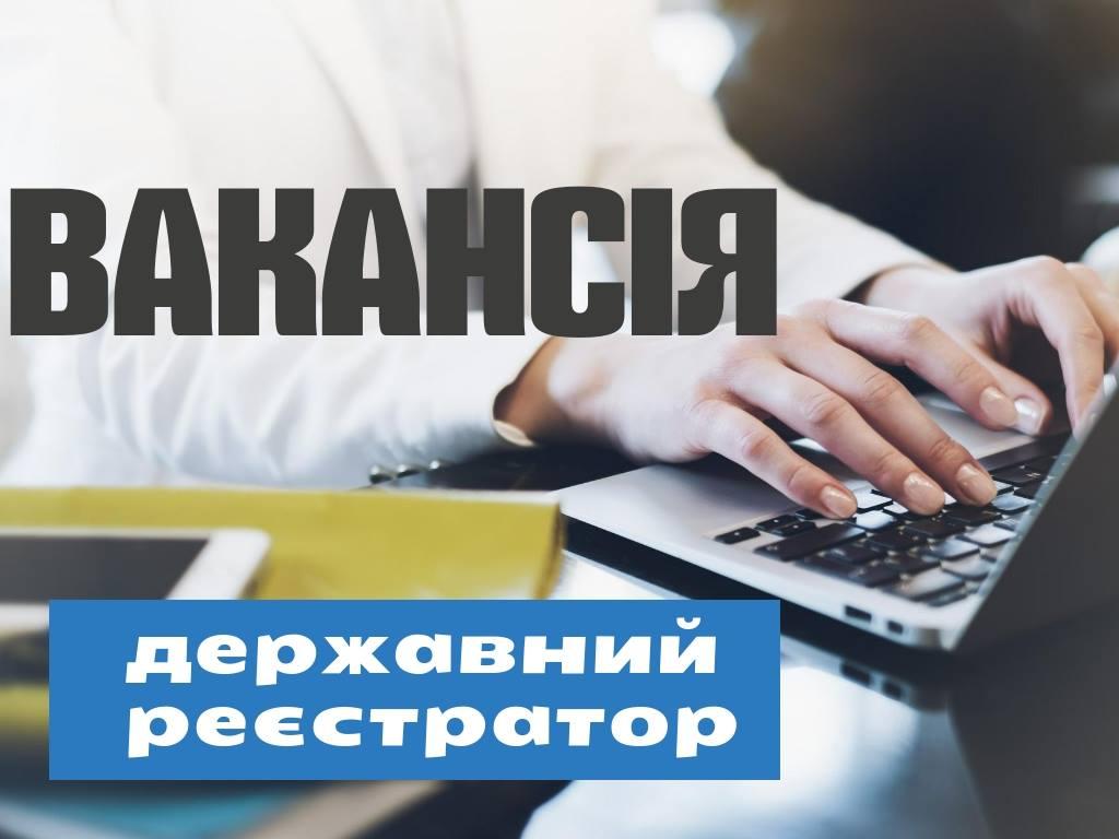 Оголошується конкурс на заміщення вакантної посади завідувача сектору державної реєстрації