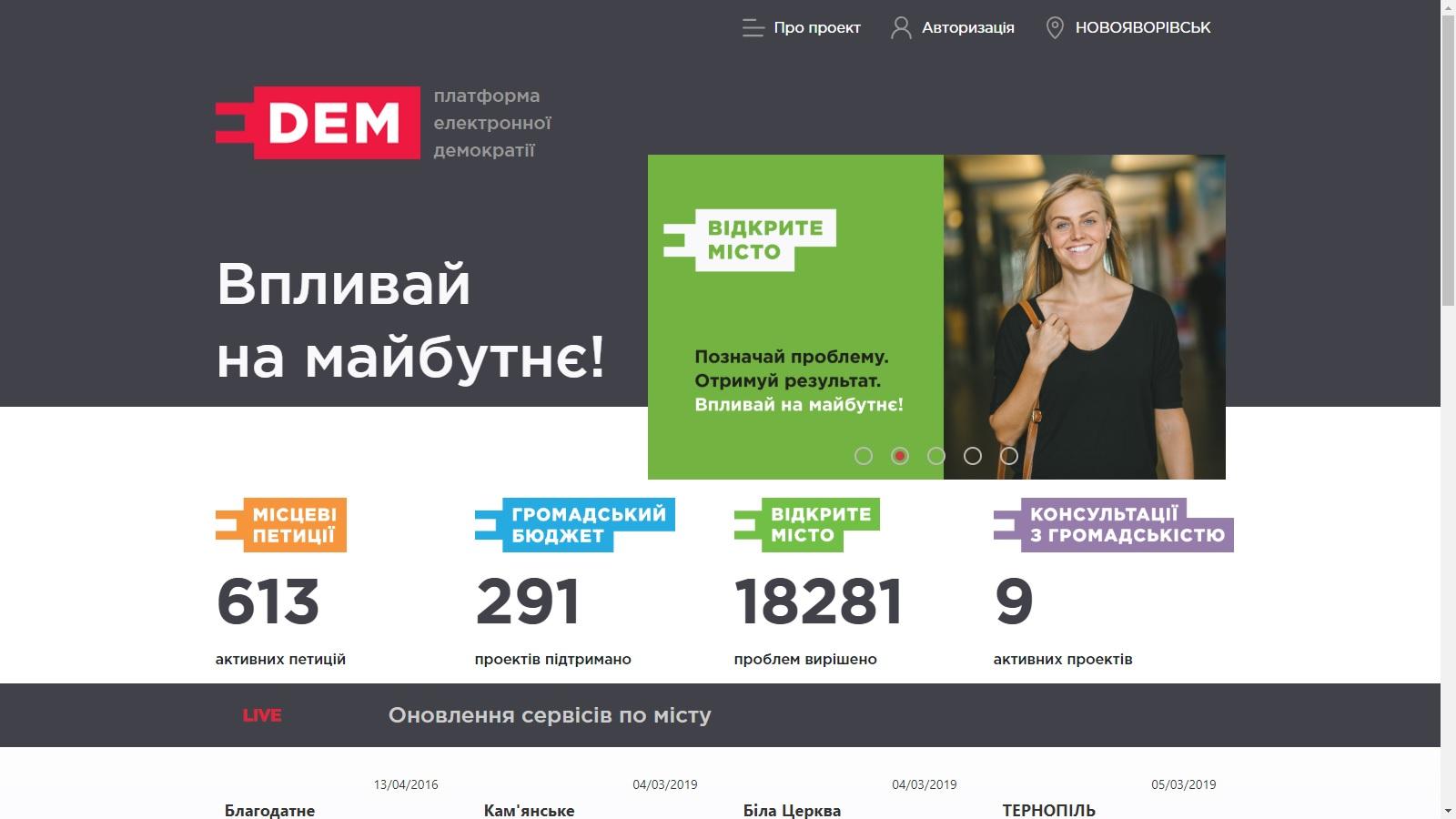 Єдина платформа електронної демократії-dem