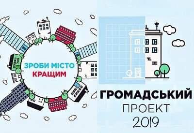Стартує платформа «Громадський проект – 2019» м.Новояворівська
