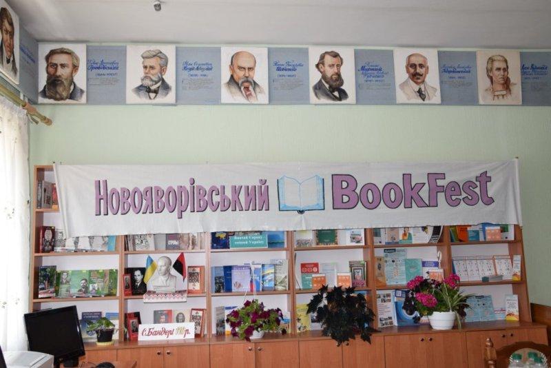Наш Новояворівський BookFest!