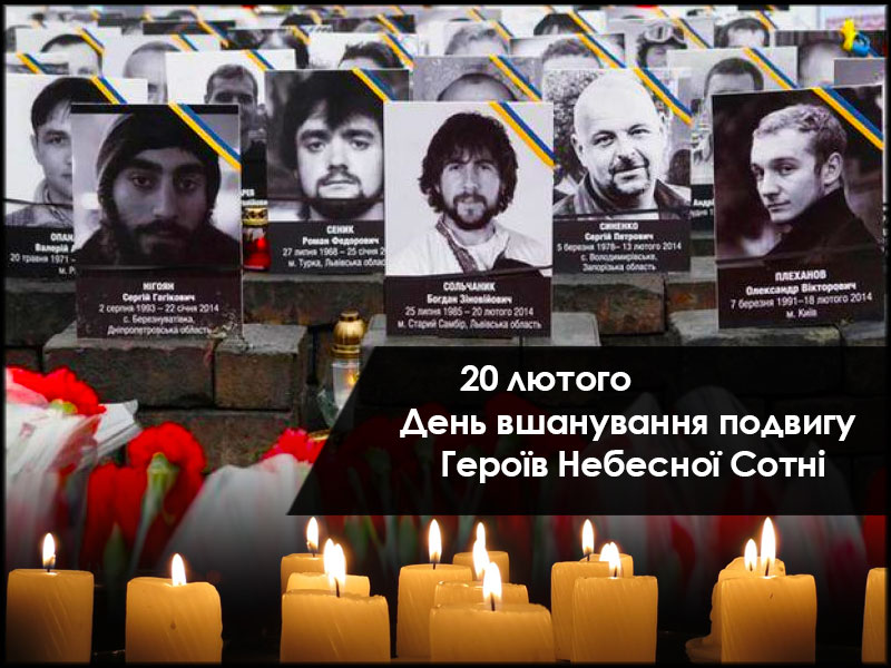 20 лютого День вшанування подвигу Героїв Небесної Сотні
