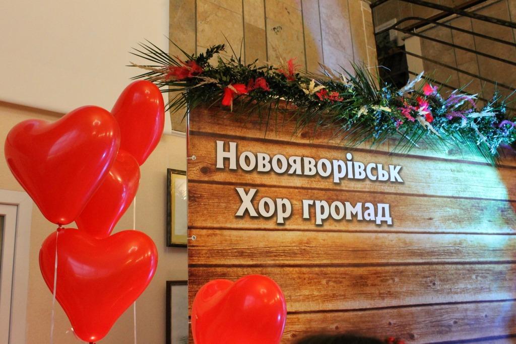 Новояворівськ приєднався до Всеукраїнської акції «Хори громад єднають країну»