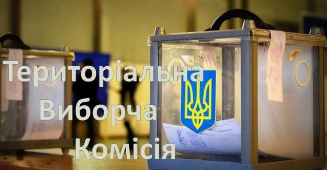 Постанови Новояворівської міської територіальної комісії Яворівського району