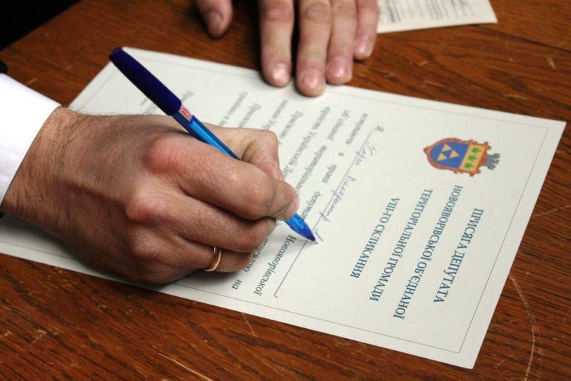 Початок роботи VIII демократичного скликання депутатів Новояворівської міської ради