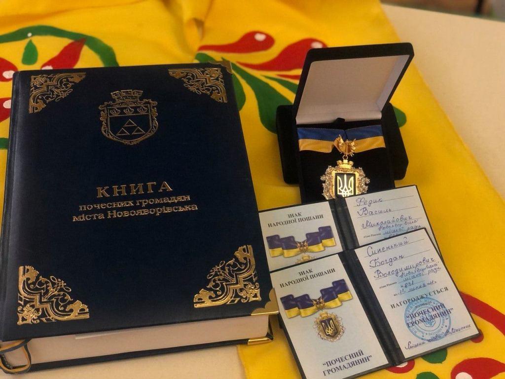 Присвоєння звання Почесного громадянина Новояворівської територіальної громади